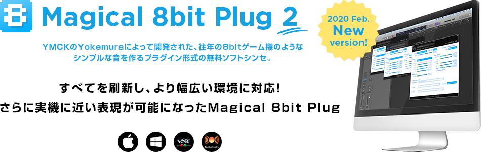 Magical 8bit Plug 2